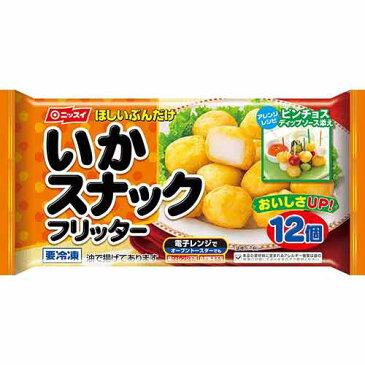 いかスナックフリッター12個(90g) [冷凍食品 いか ニッスイ]