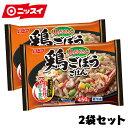 具だくさん 鶏ごぼうごはん 450g(2人前) 2袋セット [冷凍食品 炊き込みごはん ニッスイ]