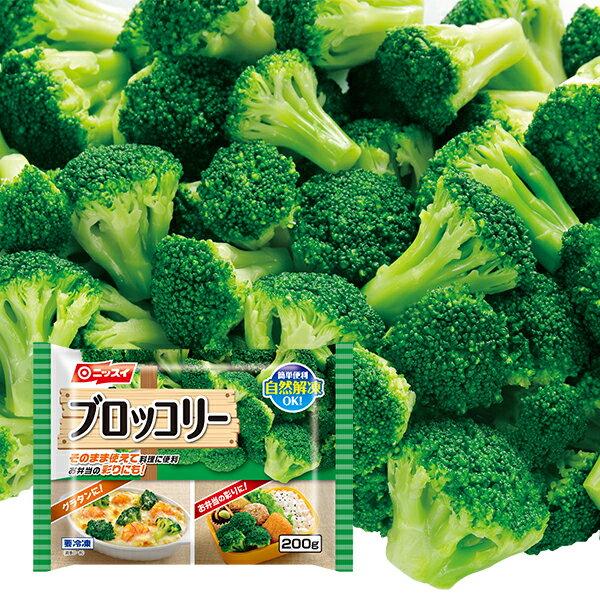 ブロッコリー(エクアドル産) 200g[ニッスイ 冷凍食品 おかず お弁当 お手軽 自然解凍 野菜 やさい ヤサイ ブロッコリー]