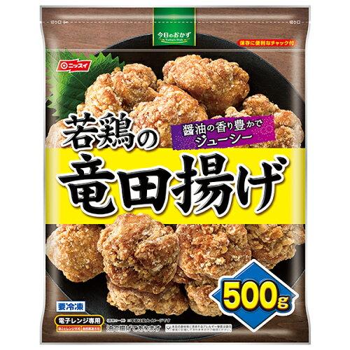 今日のおかず若鶏の竜田揚げ500g[今日のおかずニッスイ冷凍食品電子レンジとりトリチキン唐揚げガーリック醤油しょうゆもも肉モモ肉]