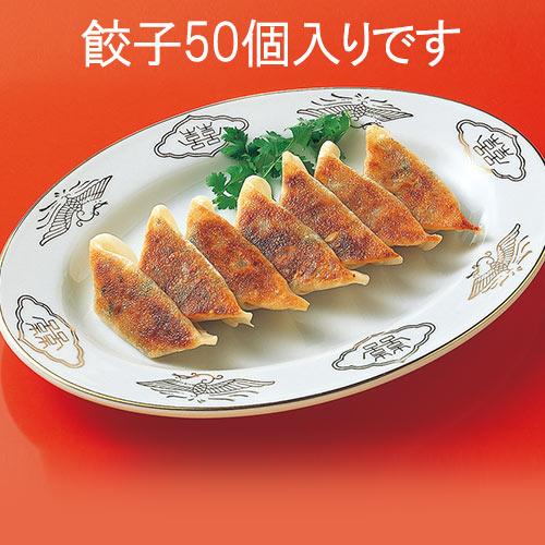 ぎょうざ50個(650g)
