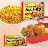 CoCo壱番屋カレーピラフ 4袋・カレーコロッケ 2袋セット [冷凍食品 ニッスイ]