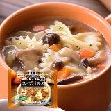 スープパスタ きのこチャウダー 1人前(250g)[スープ パスタ ランチ おかず おやつ 軽食 お手軽 簡単]
