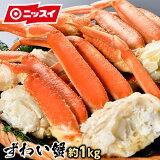 早割価格 ニッスイ ボイルずわいがに 脚・肩 約1kg(4〜5肩) [カニ かに ズワイガニ ずわいがに 蟹 かにしゃぶ 雑炊 プレゼント お中元]送料無料
