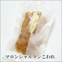 マロンシャルマン☆ブランデー風味☆のアウトレット