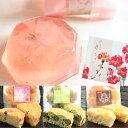 母の日●もれなくプレゼント付創業慶応二年の老舗が贈る〜自家製焼き菓子と桜ゼリー限定セット