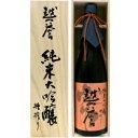 【送料無料】【ギフト品】【代引不可】原酒造 越の誉 純米大吟醸槽搾り 720ml