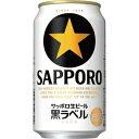【5,000円以上送料無料】【ケース品】サッポロ 生ビール ...