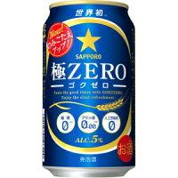 サッポロ極ZERO350ml24本入り