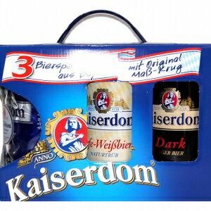 【送料無料】カイザードーム3缶とビールジョッキセット