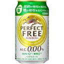 【5,000円以上送料無料】【ケース品】キリン パーフェクトフリー 3...