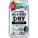 のんある気分 DRY ライムクリア ジンテイスト 350ml ×24缶