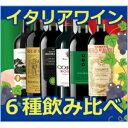 【送料込み】【セット品】選んで間違いなし!イタリア赤ワイン6種セット