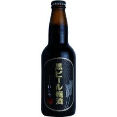 【送料別途ご案内】杉能舎 黒ビール梅酒 330ML 5度
