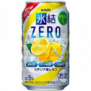 【5,000円以上】【ケース品】キリン 氷結ZERO シチリア産レモン 350ml 5度 24本入り