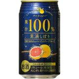 【5,000円以上送料無料】【ケース品】素滴しぼり 100%ピンクグレープフルーツ 350ml 4度 24本入り
