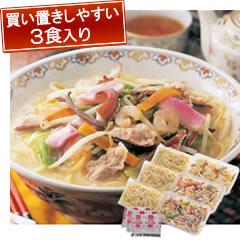 本場 長崎の味!【3袋セット】長崎ちゃんぽん(やまや)