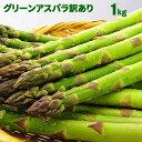 わけありアスパラ 北海道の初夏のごちそう!採れたてアスパラガスが食べられるのは今だけ!ア...