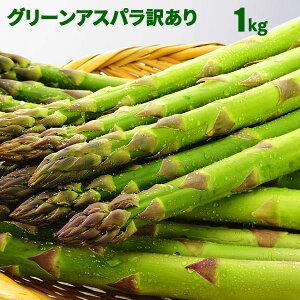 わけありアスパラ 北海道の初夏のごちそう!採れたてアスパラが食べられるのは今だけ!訳あり...