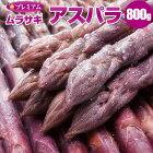ギフト用紫アスパラガス【ギフト】