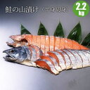 鮭の山漬け(姿盛切身)2.2kgこだわりの逸品【送料無料】【ギフト 鮭...