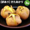 じゃがいも きたあかり M/LM混 3kg 訳あり 北海道 ジャガイモ 送料無料 キタアカリ 北あかり お取り寄せ 食べ物 食品 通販