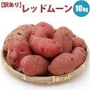 【 越冬じゃがいも 】 越冬 じゃがいも レッドムーン M/LM混 10kg 北海道 じゃがいも ジャガイモ 希少な...