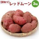 じゃがいも レッドムーン M/LM混 3kg 北海道 じゃがいも ジャガイモ 送料無料 レッドムーン 赤い 訳あり お取り寄せ 食べ物 食品 通販
