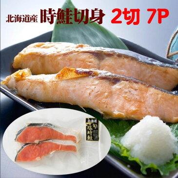 【送料無料】北海道産時鮭(時不知)切身2切7パック いくら100g1個付 【ギフト 時鮭切り身】北海道からの贈り物には人気の時鮭。 【 内祝い 御祝い 御礼 お歳暮 御歳暮 お歳暮ギフト 人気 】