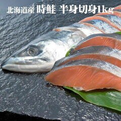 【お歳暮ギフト】【送料無料】贈り物に時不知。こだわりの鮭ギフト【お歳暮ギフト】北海道産時...