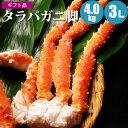 【楽天スーパーSALE 10%OFF】敬老の日 ギフト プレゼント 厳選タラバガニ足4kg3L たらばがに カニ タラバカニ たらばかに 蟹 かに 送料無料 食べ物 食品 通販