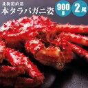 北海道直送 本タラバガニ姿 900g×2尾 紅鮭2切2パック...