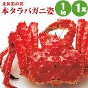 北海道直送 本タラバガニ姿 1.0kg×1尾 紅鮭2切2パッ...