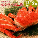 北海道直送 本タラバガニ姿 1.3kg×2尾 時鮭2切2パッ...