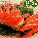 北海道直送 本タラバガニ姿 1.4kg×2尾 いくら醤油漬7...