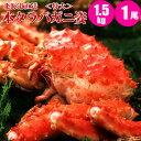 北海道直送 特大本タラバガニ姿 1.5kg×1尾 時鮭切身2...