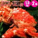 北海道直送 特大本タラバガニ姿 1.5kg×2尾 いくら10...