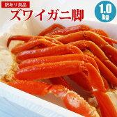 【かに】【カニ 送料無料】 「ズワイガニ足 1kg 訳あり」 わけあり 蟹 送料込み 【内祝い 御祝い 御礼 誕生祝 誕生プレゼント ギフト】