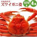 【かに カニ 蟹】 ズワイガニ姿570g×4尾【送料無料】 ...