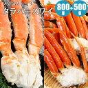 【マルシェ年末感謝セール5%OFF】「蟹メガ盛りセット」タラ...