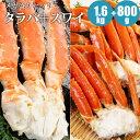 蟹メガ盛りセット かに セット タラバ足1.6kg+ズワイ足800g カニ たらばがに 送料無料 内祝い 御祝い 御礼 お返し お取り寄せ 食べ物 食品 通販