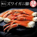 【かに】【カニ 送料無料】 「ズワイガニ脚極太4L 2kg」...