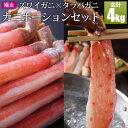 カニポーション 【送料無料】 タラバ500g4個/ズワイ50...