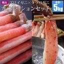 カニポーション 【送料無料】 タラバ500g5個/ズワイ50...