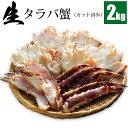 送料無料 生タラバガニ (カット済み)1kgカニ鍋・焼きガニ・バーベキューに最適生たらばがにを蟹鍋・ ...