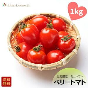 北海道産ミニトマト 「ベリートマト」 1kg トマト とまと ミニトマト 大容量 ギフト 贈り物 贈答 プレゼント お取り寄せ ご褒美 お返し 御礼 誕生日 北海道 道産 道産野菜 旬 トマトベリー