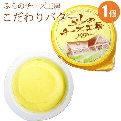 自然放牧の生乳を使用した一つ一つ手作りの確かなバターです!【富良野チーズ工房のこだわりバ...