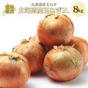 日本一の玉ねぎ産地「北海道」からお届け!甘味・旨味が断然違います!【エントリー&レビュー...