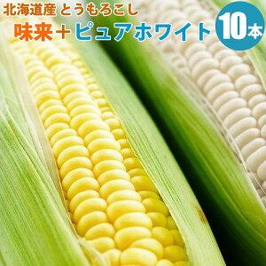 北海道産とうもろこし/とうもろこし食べ比べ♪味来・ピュアホワイト味来(みらい)5本+ピュア...
