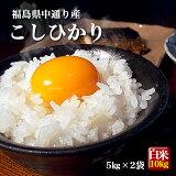 【送料無料】平成30年産 福島県中通り産 コシヒカリ 白米:10kg(5kg×2個)